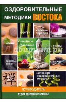 Оздоровительные методики Востока чеснок дарующий здоровье оздоровительные рецепты