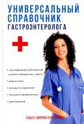 Универсальный справочник гастроэнтеролога