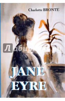 Jane Eyre бронте ш джейн эйр jane eyre