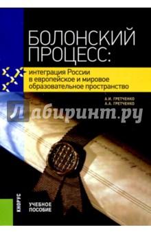 Болонский процесс. Интеграция России в европейское и мировое образовательное пространство