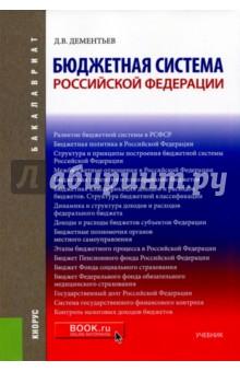 Бюджетная система Российской Федерации. Учебник казначейская система исполнения бюджетов