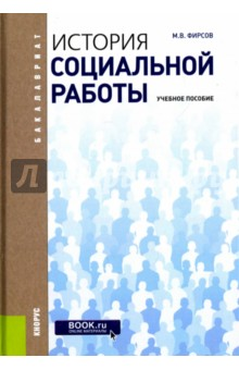 История социальной работы. Учебное пособие история и теория социальной политики учебное пособие