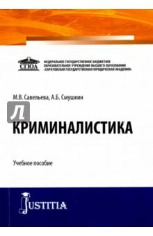 Криминалистика (для СПО и бакалавриата). Учебник