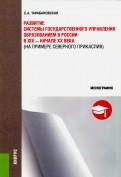 Развитие системы государственного управления образованием в России в XIX - начале XX века