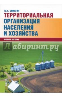 Территориальная организация населения и хозяйства. Учебное пособие