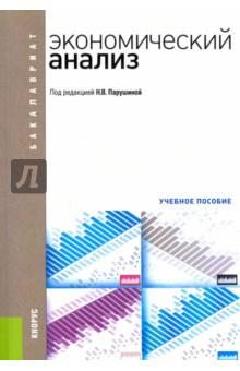 Экономический анализ (курс для бакалавров). Учебное пособие львовский с м принципы комплексного анализа