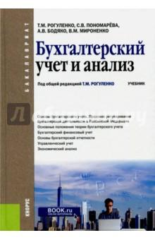 Бухгалтерский учет и анализ (для бакалавров). Учебник