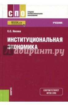 Институциональная экономика для СПО. Учебник мамаева л институциональная экономика учебник