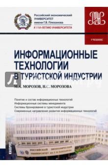 Информационные технологии в туристской индустрии (для бакалавров). Учебник информационные технологии в туристской индустрии для бакалавров учебник