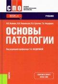Основы патологии (СПО). Учебник