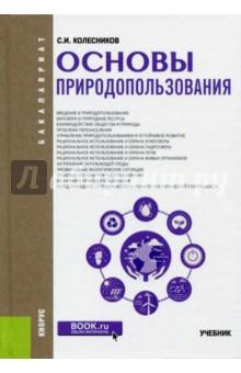 Основы природопользования (для бакалавров). Учебник