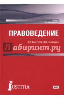 Правоведение (для бакалавров). Учебник марченко м сравнительное правоведение учебник