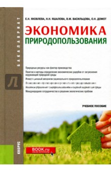 Экономика природопользования (для бакалавров). Учебное пособие мозговые штурмы в коллективном принятии решений