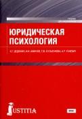 Юридическая психология. Учебное пособие