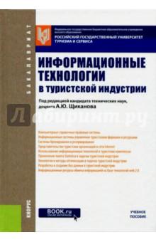 Информационные технологии в туристской индустрии (для бакалавров) информационные технологии в туристской индустрии для бакалавров учебник