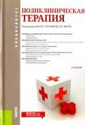 Поликлиническая терапия (специалитет). Учебник