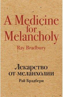 Лекарство от меланхолии борец лекарство от рака