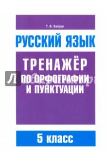 Русский язык. 5 класс. Тренажер по орфографии и пунктуации