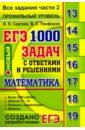 Обложка ЕГЭ Математика 1000 задач Все задания ч2 Профиль
