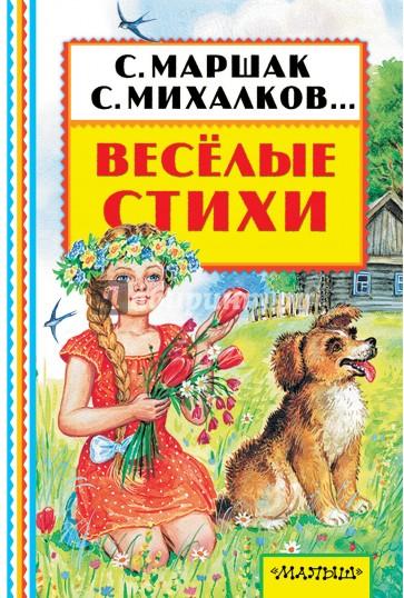 Весёлые стихи, Маршак Самуил Яковлевич