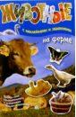 Животные: На ферме (с наклейками и заданиями)