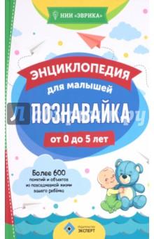 Познавайка. Энциклопедия для малышей от 0 до 5 лет энциклопедия таэквон до 5 dvd