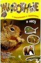 Животные: В лесу (с наклейками и заданиями) батова и как поступают вежливые ребята интерактивная папка с книжкой наклейками и заданиями
