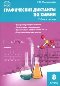 Химия. 8 класс. Графические диктанты. ФГОС