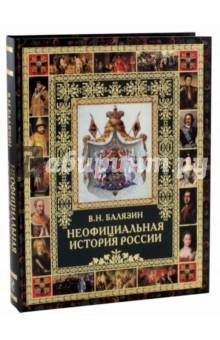 Неофициальная история России на книжном посту воспоминания записки документы