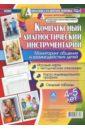 Комплексный диагностический инструментарий. Мониторинг общения и взаимодействия детей 4-5 лет, Балберова Оксана Борисовна