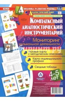 Комплексный диагностический инструментарий. Мониторинг музыкальной деятельности детей 4-5 лет. ФГОС