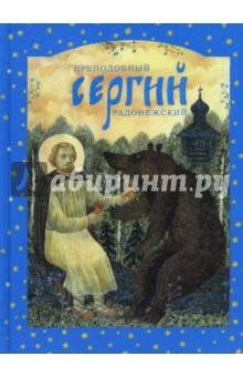 Купить Преподобный Сергий Радонежский, Вита-Нова, Религиозная литература для детей