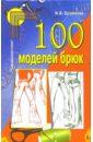 Ерзенкова Нина 100 моделей брюк