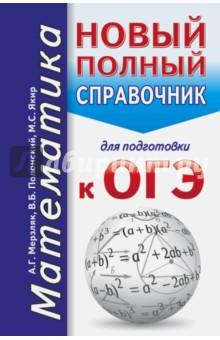 ОГЭ. Математика. Новый полный справочник математика арифметика геометрия 5 класс задачник