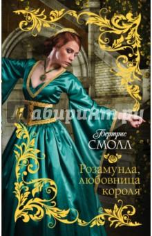 Розамунда, любовница короля издательство аст любовь неукротимая