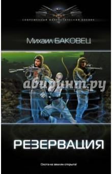 Резервация книги издательство аст резервация