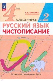 Русский язык. 4 класс. Чистописание. Рабочая тетрадь №2. ФГОС