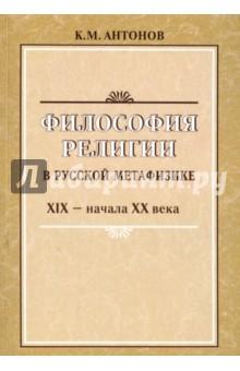 Философия религии в русской метафизике ахутин анатолий античные начала философии