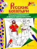 Микула Селянинович и Вольга Святославьевич