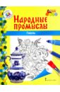 Анищенков Владимир Робертович Гжель