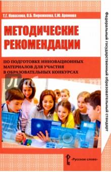Методические рекомендации по подготовке инновационных материалов для участия в образовательных конк. сборник материалов для операционной медицинской сестры методические рекомендации