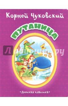 Чуковский Корней Иванович » Путаница
