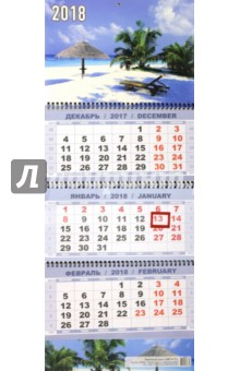 Квартальный календарь на 2018 год Баунти