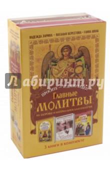 Просите - и дано будет! Главные молитвы на здоровье и материальное благополучие. 3 книги в комплекте