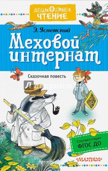 Меховой интернат, Успенский Эдуард Николаевич