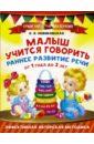 Новиковская Ольга Андреевна Малыш учится говорить. Раннее развитие речи от 1 года до 3 лет