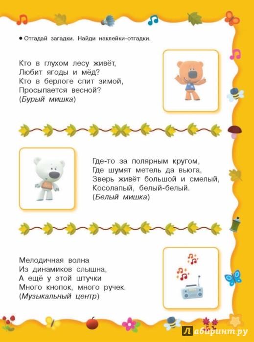 Иллюстрация 1 из 2 для Загадки с наклейками от Ми-мимишек | Лабиринт - книги. Источник: Лабиринт