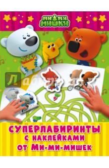 Купить Суперлабиринты с наклейками от Ми-мимишек, АСТ, Головоломки, игры, задания