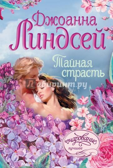 Тайная страсть, Линдсей Джоанна