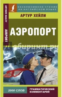 Аэропорт шахмагонов николай фёдорович любовные драмы русских писателей